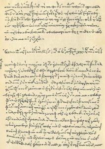 El catecismo más antiguo de la historia cristiana data del siglo I - La Didaché 2