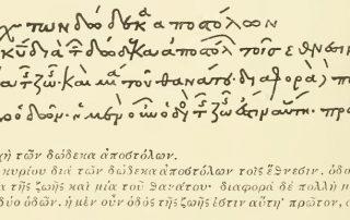 """La Didaché (o Didajé) - """"Enseñanzas de los Doce Apóstoles"""" , siglo I 3"""