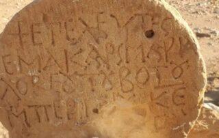Hallada una piedra de hace 1.400 años con inscripción sobre la Virgen en el desierto del Néguev 1